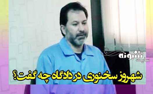 شهروز سخنوری (الکس) کیست؟ فیلم قاچاق و فروش دختران ایرانی