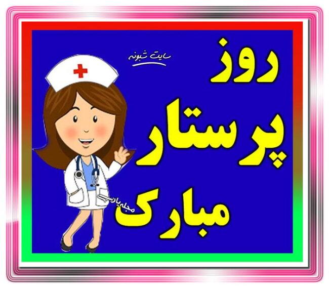 روز جهانی پرستار مبارک + تبریک روز جهانی پرستار عکس پروفایل