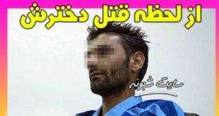 پدر رومینا اشرفی کیست؟ عکس از رضا اشرفی قاتل رومينا اشرفي پدرش