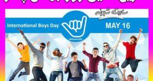تاریخ دقیق روز جهانی پسر در تقویم 99