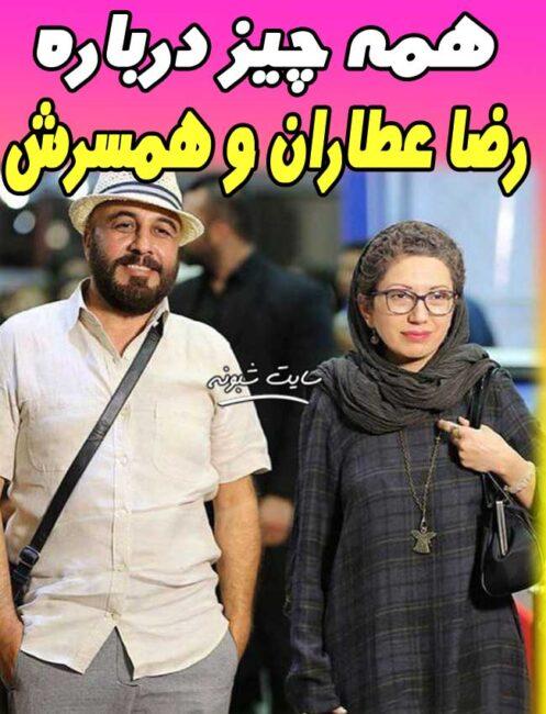 بیوگرافی رضا عطاران و همسرش فریده فرامرزی