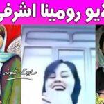 لایو عاشقانه رومینا و بهمن + فیلم لایو اینستاگرامی