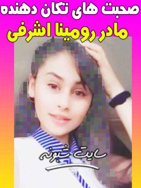 بیوگرافی رومینا اشرفی و اینستاگرام رومينا اشرفي دختر تالشی + ماجرای قتل