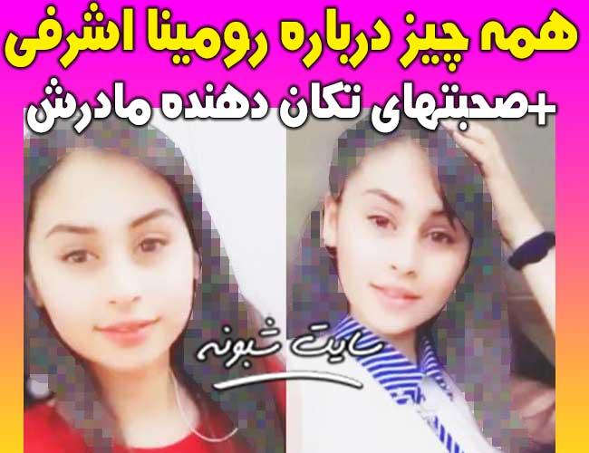 بیوگرافی رومینا اشرفی و بهمن خاوری +اینستاگرام رومينا اشرفي دختر تالشی