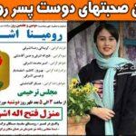 صحبت های بهمن پسر مورد علاقه رومینا اشرفی
