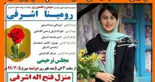 صحبت های بهمن دوست پسر رومینا اشرفی دختر 14 ساله تالشی