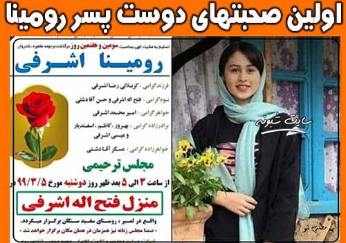 صحبت های بهمن دوست پسر رومینا اشرفی دختر 13 ساله تالشی