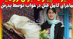 بیوگرافی رومینا اشرفی و اینستاگرام رومینا اشرفی دختر تالشی + ماجرای قتل