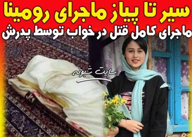 رومینا اشرفی و اینستاگرام رومينا اشرفي دختر تالشی + ماجرای قتل