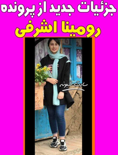 بهمن خاوری دوست پسر ۳۵ ساله رومینا اشرفی کیست؟