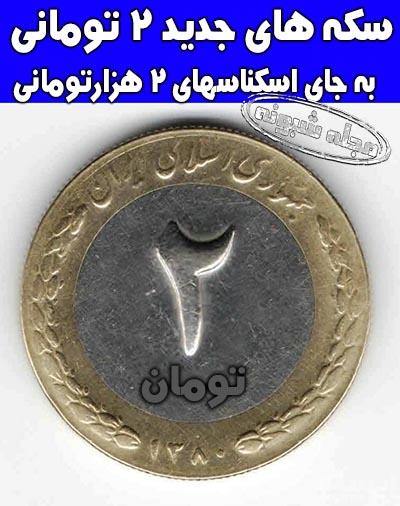 سکههای ۲ تومانی به جای اسکناس ۲هزار تومانی