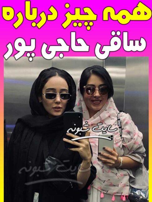 بیوگرافی ساقی حاجی پور بازیگر نقش هدیه در سریال هم گناه