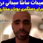 علت دستگیری پویان مختاری از زبان ساشا سبحانی +فیلم