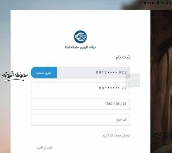 سامانه امتا ecsw.ir احراز هویت نحوه ثبت نام در سامانه امتا سایپا