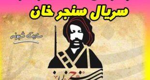 بیوگرافی همه بازیگران سریال سنجر خان