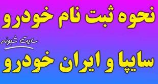 نحوه ثبت نام خودرو در سایت سایپا و ایران خودرو
