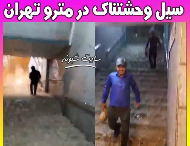 فیلم وحشتناک از آبگرفتگی و سیل در متروی تهران