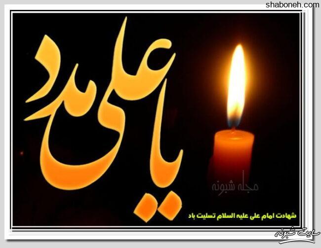 عکس پروفایل شهادت امام علی (ع) + پیامک و متن تسلیت شهادت حضرت علی