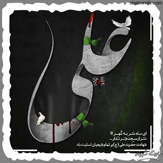 متن تسلیت شهادت امام علی (ع) و ضربت خوردن امام علی عکس پروفایل