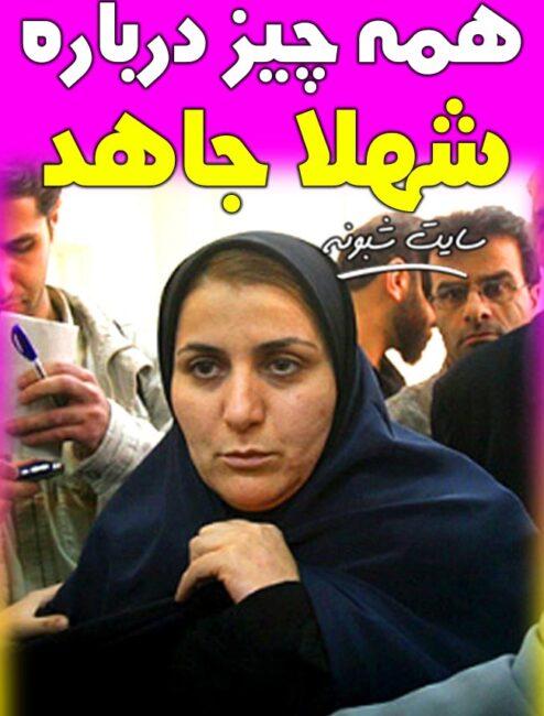بیوگرافی شهلا جاهد همسر صیغه ای ناصر محمدخانی +حکم اعدام شهلا جاهد