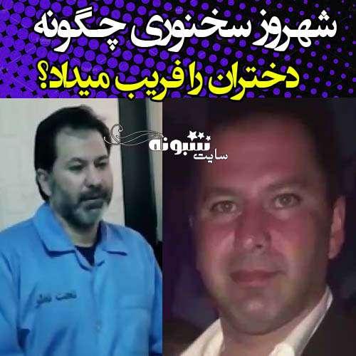 بیوگرافی شهروز سخنوری (الکس کیست) +فیلم اعدام