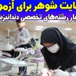 رضایت شوهر برای آزمون دستیار رشتههای تخصصی دندانپزشکی الزامی شد