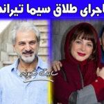 ماجرای طلاق سیما تیرانداز و ناصر هاشمی (همسر اولش)