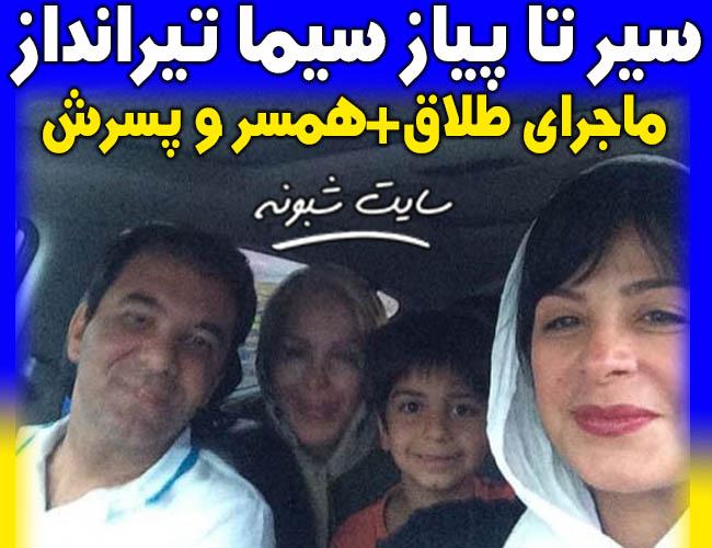 بیوگرافی سیما تیرانداز بازیگر و همسرش مجید جوزانی + علت طلاق از همسر اولش