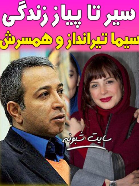 بیوگرافی سیما تیرانداز و همسرش مجید جوزانی + علت طلاق از همسر اولش