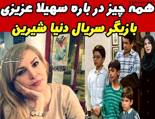 بیوگرافی سهیلا عزیزی بازیگر