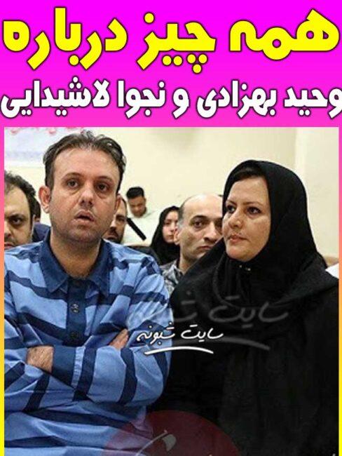 بیوگرافی و حکم اعدام وحید بهزادی و همسرش نجوا لاشیدایی سلطان خودرو