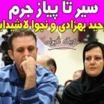 حکم اعدام وحید بهزادی و همسرش نجوا لاشیدایی