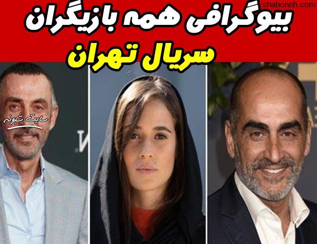 بیوگرافی بازیگران سریال تهران