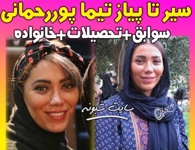 بیوگرافی تیما پور رحمانی بازیگر نقش فرزانه سریال پرگار +عکس های جدید