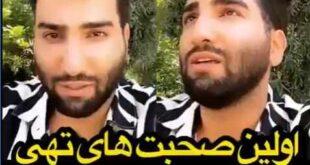 فیلم صحبت های حسین تهی بعد از توبه کردنش