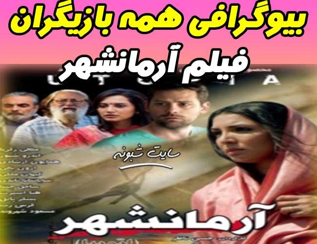 بیوگرافی بازیگران فیلم آرمانشهر