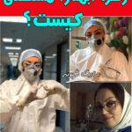 درگذشت زهرا (بهناز) مستعدی پرستار بیمارستان شهید لبافی نژاد