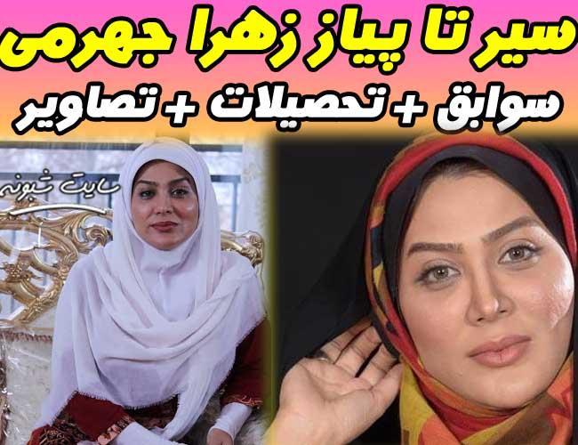 بیوگرافی زهرا جهرمی بازیگر + تصاویر