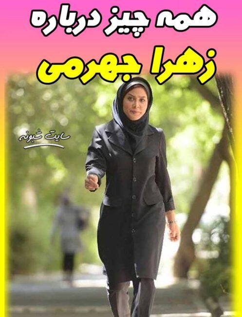 بیوگرافی زهرا جهرمی بازیگر