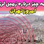جزئیات دقیق و گزارش زلزله امروز تهران و دماوند ۷ خرداد ماه ۹۹