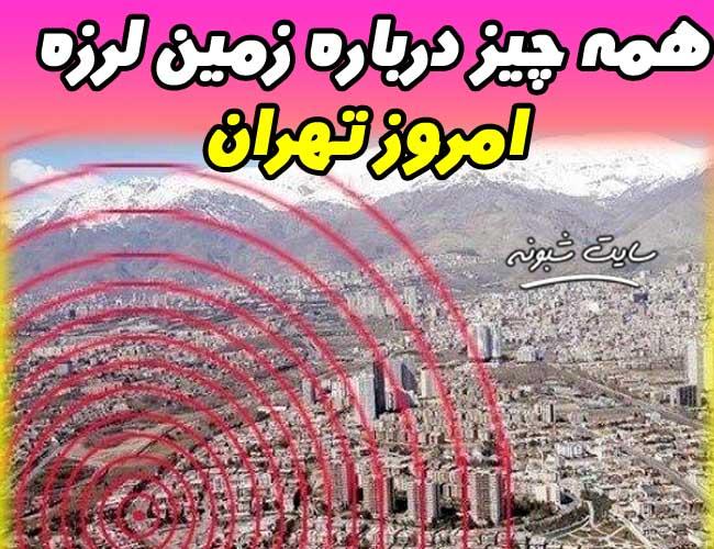 همه چیز درباره زمین لرزه تهران امروز 7خرداد ماه 99