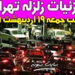 زلزله تهران و کرج شب جمعه 19 اردیبهشت 99 + خسارات و تلفات