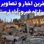 زلزله 5.1 ریشتری فیروزآباد لرستان