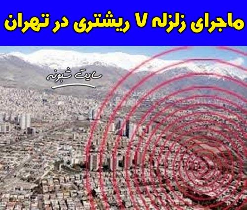 قطعا تهران با زلزله بالای ۶.۵ ریشتر رو به رو میشود