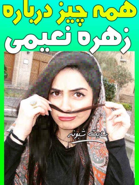 بیوگرافی زهره نعیمی بازیگر + سوابق و عکس های جالب زهره نعیمی