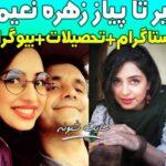بیوگرافی زهره نعیمی بازیگر + سوابق هنری