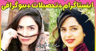 بیوگرافی بازیگر نقش زهره در سریال پرگار + عکس های زهره نعیمی