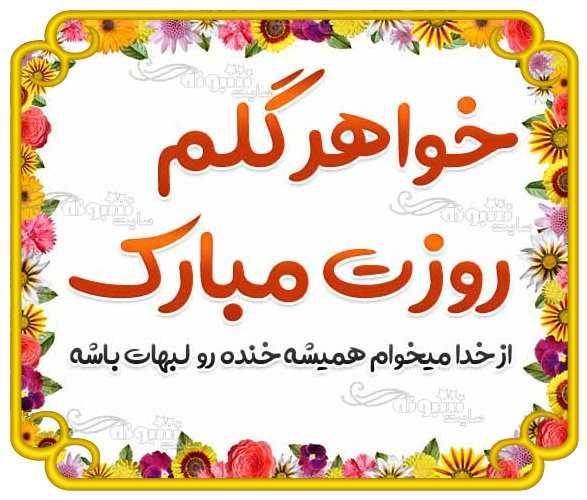 متن تبریک روز دختر به خواهرم و آبجی و دوست و رفیق و همکار روزت مبارک
