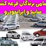 اسامی برندگان قرعه کشی خودرو سایپا و ایران خودرو (206 و پراید و تیبا)