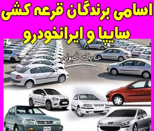 نتایج و اسامی برندگان قرعه کشی خودروهای سایپا و ایران خودرو 18 خرداد 99